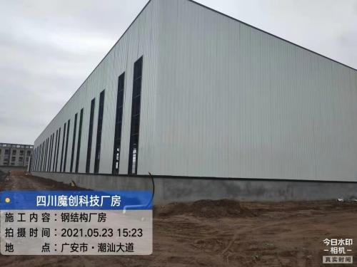四川魔创科技钢结构厂房